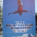 The official Mountainfilm on Tour - China festival banner.